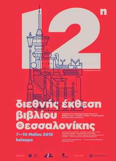Σκέψεις: διεθνής έκθεση βιβλίου Θεσσαλονίκης από 7-10 Μαίου... Logos, Logo, Legos
