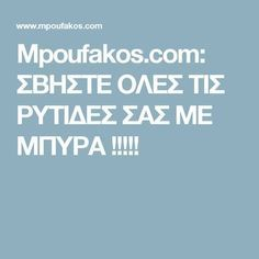 Mpoufakos.com: ΣΒΗΣΤΕ ΟΛΕΣ ΤΙΣ ΡΥΤΙΔΕΣ ΣΑΣ ΜΕ ΜΠΥΡΑ !!!!! Face Yoga, Make Beauty, Facial Care, Beauty Recipe, Homemade Beauty, Homemade Mask, Natural Cosmetics, Cellulite, Healthy Tips