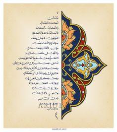 marwan abidi or Marwan aridi. calligraphy.