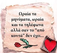 Love Hug, Greek Quotes, Forever Love, Life Is Good, Life Hacks, Best Friends, Inspirational Quotes, Messages, Thoughts