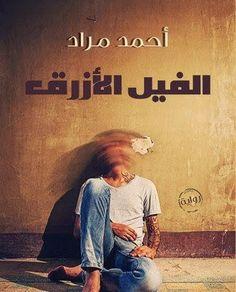 Liliy-Shop: روايه الفيل الازرق للكاتب احمد مراد