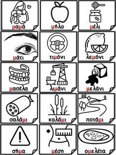 Λεξιλόγιο της Πρώτης Δημοτικού σε εικόνες (1.155 καρτέλες) Για τα Πρω… Greek Language, Second Language, Kids Education, Special Education, Preschool Worksheets, Speech Therapy, Alphabet, Letters, History