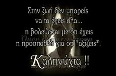 Kalo sas bradi Greek Quotes, Good Night, Beautiful Pictures, Love, Words, Nighty Night, Amor, Pretty Pictures, Good Night Wishes
