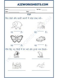 Worksheet of Hindi Gramar - Sangya Grammar-Hindi-Language Hindi Worksheets, 2nd Grade Math Worksheets, Free Math Worksheets, School Worksheets, Nouns For Kids, English Grammar For Kids, Hindi Language Learning, Learn Hindi, Hindi Words