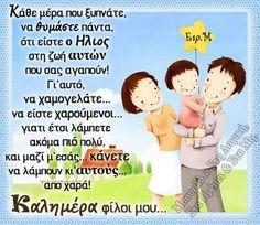 Kalimera Good Morning, Wish, Family Guy, Guys, Sayings, Quotes, Fictional Characters, Greek, Disney