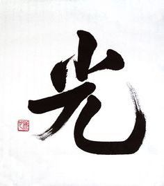 Light  Original Chinese Calligraphy  For the by CalligraphyDelight, $55.00