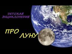 Про луну. Детская энциклопедия. Видео для детей.