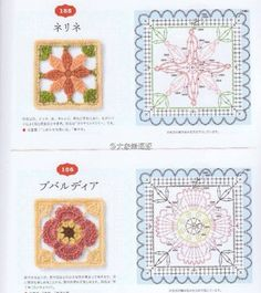 堆糖-美好生活研究所 Crochet Blocks, Granny Square Crochet Pattern, Crochet Diagram, Crochet Stitches Patterns, Crochet Chart, Crochet Squares, Crochet Granny, Irish Crochet, Crochet Motif