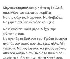 greek quotes, 7 κανόνες και για καλύτερη ζωή εικόνα στο We Heart It Find Image, We Heart It, Feelings, Happy, Ser Feliz, Being Happy