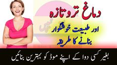 Apna Mode Khushgawar Banana Chate Hain To In Chezoun Per Amal Karain