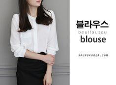 Do you wear blouse often? ^^