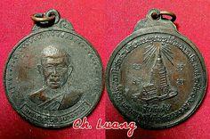 เหรียญพระญาณวิริยาจารย์ (ลพ.วิริยัง) วัดธรรมมงคล รุ่นพิเศษ พ.ศ.2520