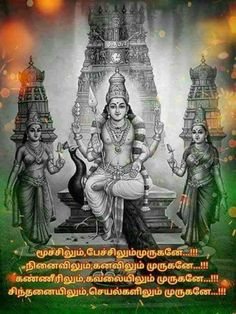 Vedic Mantras, Hindu Mantras, Lord Murugan Wallpapers, Morning Mantra, Lord Balaji, Lord Shiva Family, Nataraja, Devotional Songs, Personal Image