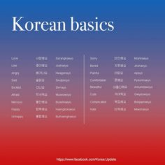 Korean Language Lesson - Korean Basics - Emotions