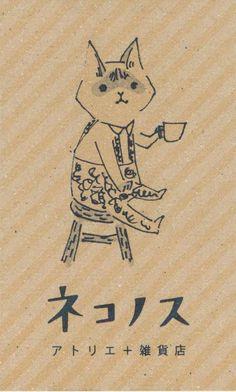 Interesting vintage looking drawing, cool for a poster or card Japon Illustration, Graphic Design Illustration, Photo Chat, Character Design References, Grafik Design, Cat Art, Japanese Art, Illustrations Posters, Art Inspo