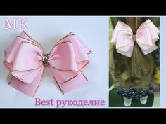 A large bow from a ribbon of 4 cm. Diy Bow, Diy Ribbon, Ribbon Crafts, Flower Crafts, Ribbon Bows, Girl Hair Bows, Girls Bows, Disney Hair Bows, Handmade Hair Bows