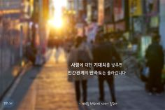 사람에 대한 기대치를 낮추면 인간관계의 만족도는 올라갑니다.  - 생각을 뒤집으면 인생이 즐겁다  #좋은글 #톡톡힐링 Learn To Read, Korean, Learning, Korean Language, Teaching, Studying