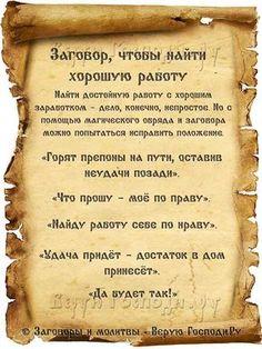 Заговор, чтобы найти хорошую работу Orthodox Prayers, Magic Symbols, Destin, Numerology, Holidays And Events, Good To Know, Spelling, Helpful Hints, Health Fitness