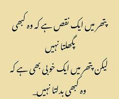 waqai pathar dil log bhut pathar k he hoty hyn Sufi Poetry, Love Poetry Urdu, My Poetry, Iqbal Poetry, Urdu Quotes, Poetry Quotes, Quotations, Life Quotes, Qoutes