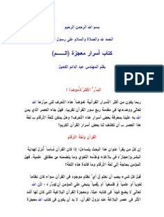 كتاب الكنوز النوارنية من أدعية واوراد السادة القادرية