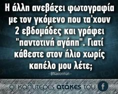 Funny Greek, Funny Statuses, Greek Quotes, Cheer Up, Sarcasm, Funny Quotes, Funny Pictures, Jokes, Lol