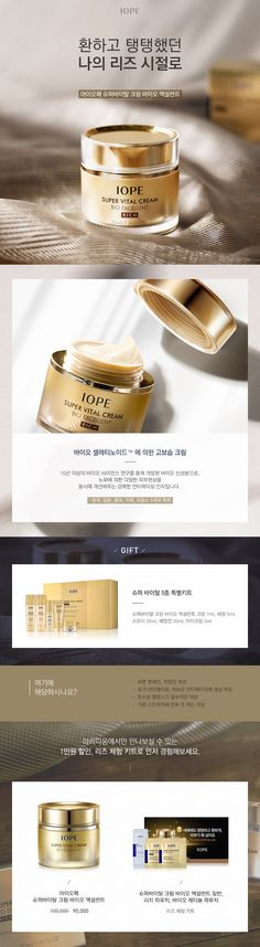 In progress - Aritaum: Cosmetic Web, Cosmetic Design, Cosmetic Packaging, Beauty Web, Jewelry Store Design, Beauty And The Best, Event Banner, Promotional Design, Brand Promotion
