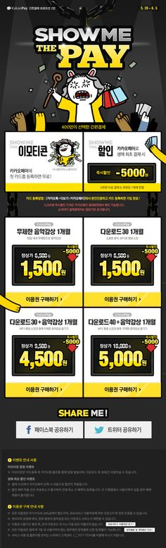 카카오페이 간편결제 프로모션 2탄 Promotion Card, Brand Promotion, Event Banner, Web Banner, Web Design, Graphic Design, Korea Design, Coin Market, Promotional Design