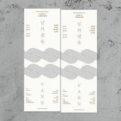 님0 Pamphlet Design, Leaflet Design, Typography Layout, Typography Poster, Editorial Layout, Editorial Design, Graphic Design Branding, Brochure Design, Rollup Design