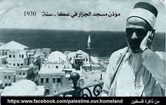 Imam of the mosque making the call out for prayer in Akka 1930
