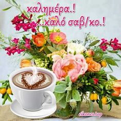 mpoyketo loyloydia kai koypa me kafe Beautiful Pink Roses, Good Morning Good Night, Kai, Tableware, Decoupage, Greece, Greece Country, Dinnerware, Tablewares