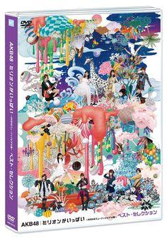 ミリオンがいっぱい~AKB48ミュージックビデオ集~ ベスト・セレクション (DVD) - Amazon.co.jp 音楽・ブルーレイ | AKB48