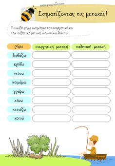 Greek Language, Teacher, Learning, Kids, School, Young Children, Professor, Boys, Greek