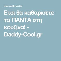 Ετσι θα καθαρισετε τα ΠΑΝΤΑ στη κουζινα! - Daddy-Cool.gr Clean House, Home Remedies, Cleaning Hacks, Household, Daddy, Blog, Deco, Google, Deko