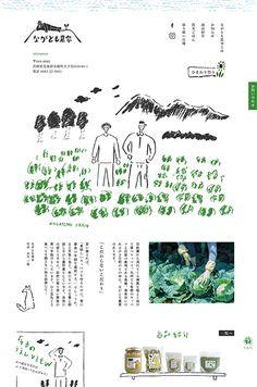 ながとも農家 ホームページ | はなうた活版堂 Graphic Design Books, Japanese Graphic Design, Graphic Design Layouts, Graphic Design Inspiration, Book Design, Creative Web Design, Web Ui Design, Site Design, Layout Design