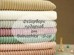 """Фейерверк подарков от """"Babuschka - shop"""" - Мастерская """"Babuschka"""" - Ярмарка Мастеров http://www.livemaster.ru/topic/2525719-fejerverk-podarkov-ot-babuschka-shop"""
