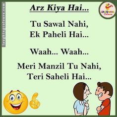Manzil Latest Funny Jokes, Funny School Jokes, Funny Jokes In Hindi, Desi Jokes, Some Funny Jokes, Funny Memes, Funny Friendship Quotes, Bff Quotes Funny, Jokes Quotes