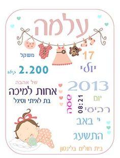 hebrew greeting for rosh hashanah