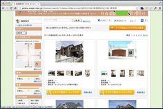 SUUMO 注文住宅 - 感性サーチ
