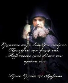 Orthodox Christianity, Holy Family, Positive Quotes, First Love, Positivity, Movies, Movie Posters, Icons, Greece
