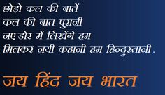 Hindi SMS Collection For Independence Day 2013