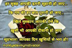 Top 10 Good Morning Images In Hindi 2020 Morning Images In Hindi, Good Morning Images Download, Good Morning Photos, Ethnic Recipes, Food, Essen, Meals, Yemek, Eten