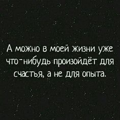 Teen Quotes, Wise Quotes, Mood Quotes, Motivational Quotes, Inspirational Quotes, Russian Jokes, Truth Of Life, Instagram Quotes, My Mood