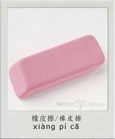 一块橡皮擦/一塊 橡皮擦 (yī kuài xiàng pí cā): an eraser | View More Chinese Flashcards at writtenchinese.com/wccdictionary