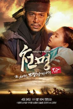 Heaven's Will: The Fugitive of Joseon - Wiki Asia