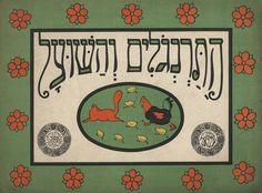 """The Roosters and the Fox,"" by Chaim Nachman Bialik. Omanut Press, ca. 1921."