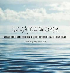 Allah does not burden a soul beyond that it can bear!!  Going through a test? Allah knows you can come through this! Love and trust Allah's judgement, have faith in Allah and pass the tests of this Dunya, be rewarded with the pleasures of the Akhirah in Jannah Inshallah