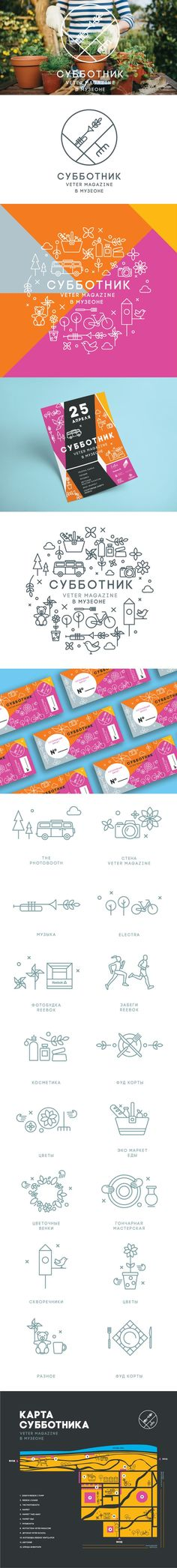 Veter Magazine / Muzeon / Festival on Behance logo design icon color pattern