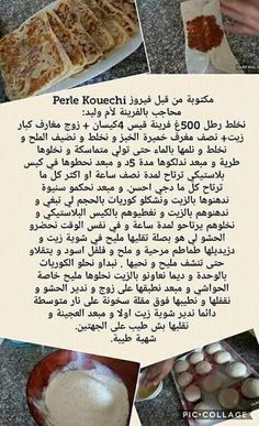 My Recipes, Dessert Recipes, Recipies, Tunisian Food, Cooking Tips, Cooking Recipes, Arabian Food, Good Food, Yummy Food