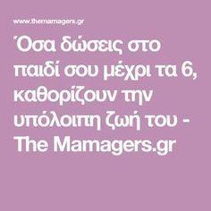 Όσα δώσεις στο παιδί σου μέχρι τα 6, καθορίζουν την υπόλοιπη ζωή του - The Mamagers.gr Kids Corner, Holidays And Events, Toddler Activities, Better Life, Kids And Parenting, Psychology, Advice, Words, Children