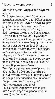 Νατάσα Μποφίλιου  Το όνομά μου.... Sad Love Quotes, Greek Quotes, Babe, Lyrics, Queen, Songs, Music Lyrics, Song Books, Suspended Animation